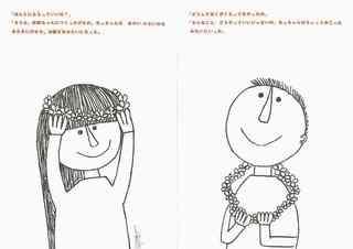 『花とひみつ』(私家本)/1964.9 星新一 ・文 『しりとり』 (... 和田誠さんの私家本