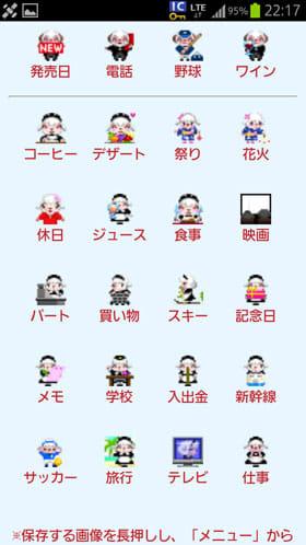 メイドのメイちゃんのデコメ絵文字も20種類