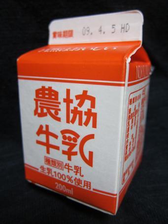 220 農協牛乳 200mlパック (石川県・北陸乳業) - 牛乳トラベラー ~牛乳パックはゴミじゃない!~