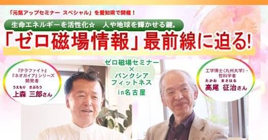 ゼロ磁場セミナー×バンクシアフィットネス in名古屋 トータルヘルスデザイン様主催