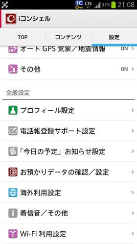 iコンシェルアプリ バージョン4では「全般設定」