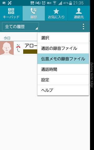 Samsungのダイアルアプリからは伝言メモに遷移可