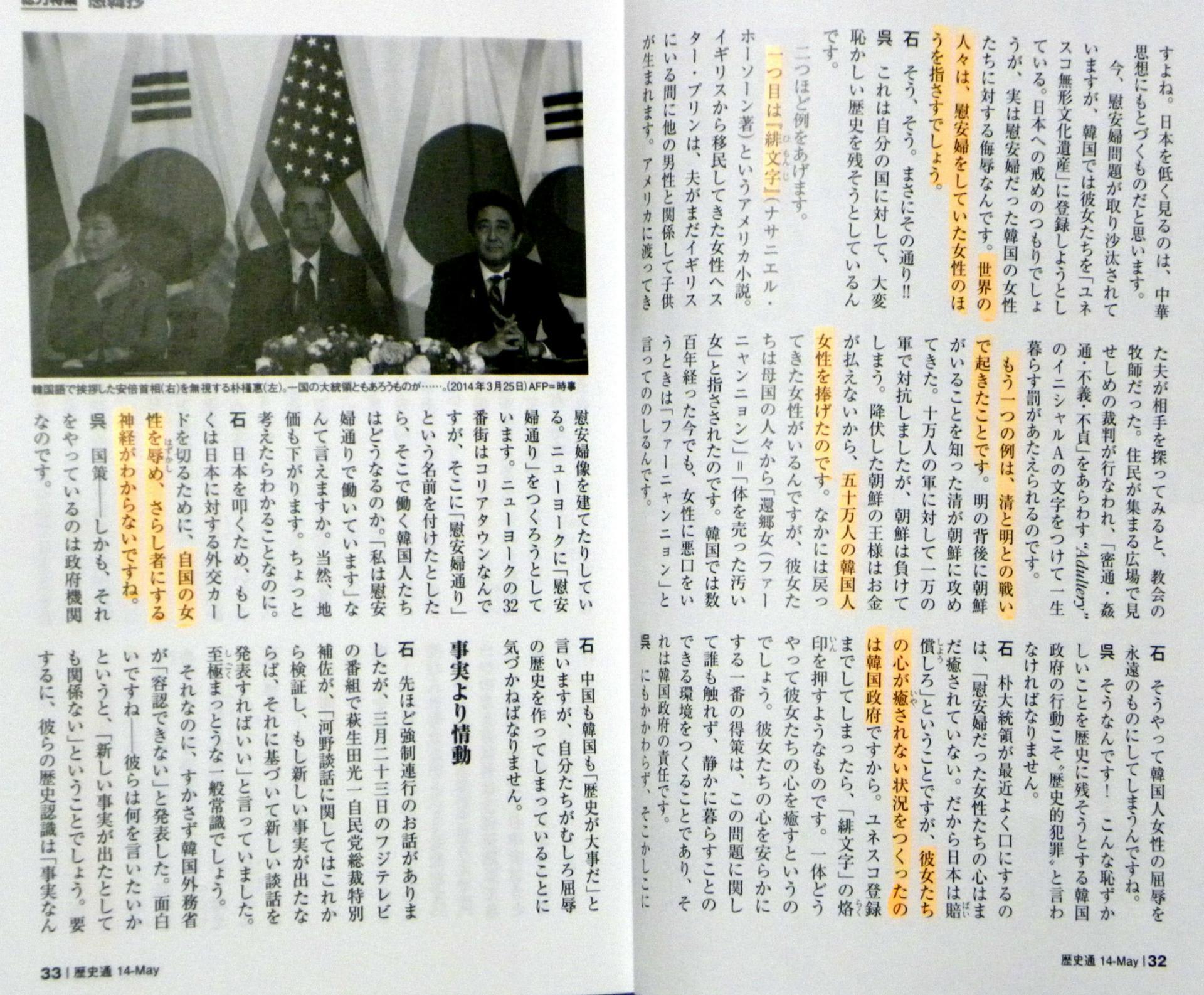 呉善花氏と石平氏の対談(同上) この話が頭から離れず、日本政府あるいは軍... Vol.1410