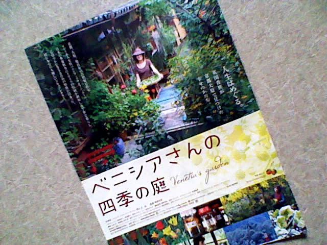 Vol. 428 ベニシアさんの庭 - 中井 ...