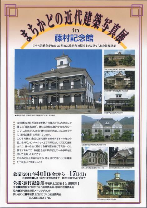まちかどの近代建築写真展in藤村記念館