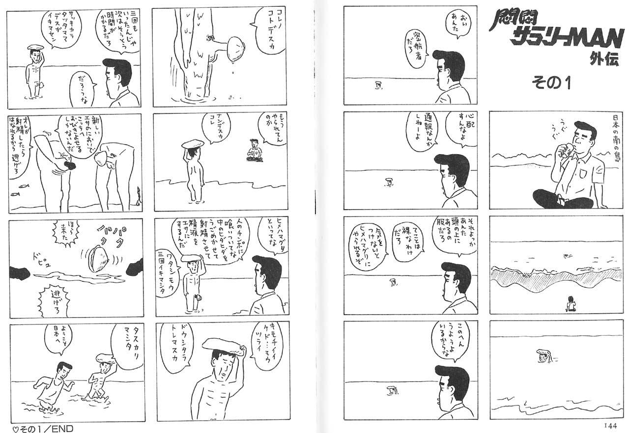 最高に面白い漫画が発見される [無断転載禁止]©2ch.net [323988998]->画像>211枚