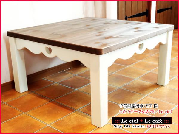フレンチカントリー家具こたつテーブル
