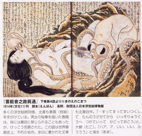 風呂 戦国時代 風呂 : Japanese Octopus