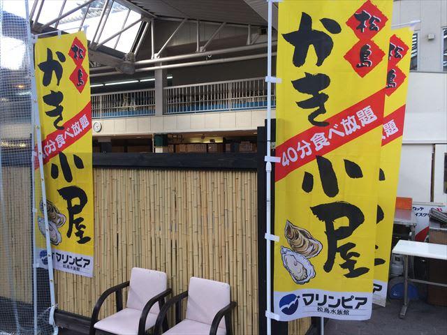 かき小屋(マリンピア松島)