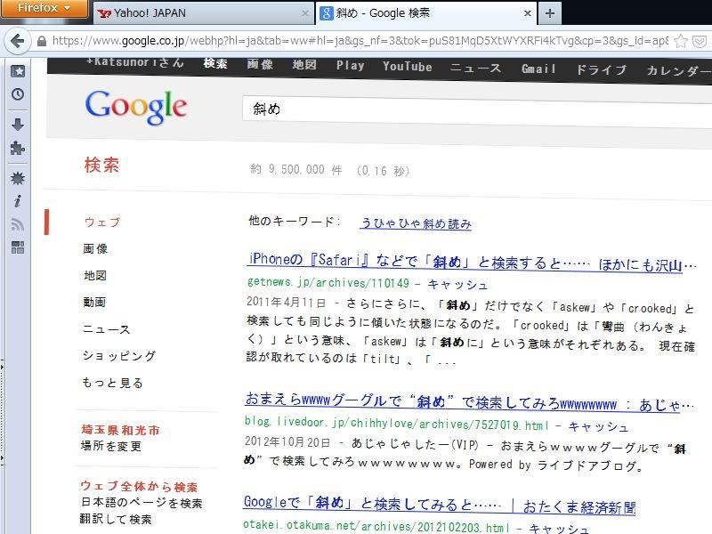 10月28日 Google斜め