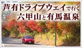 有馬温泉にご宿泊の際は、芦有ドライブウェイをご利用ください!