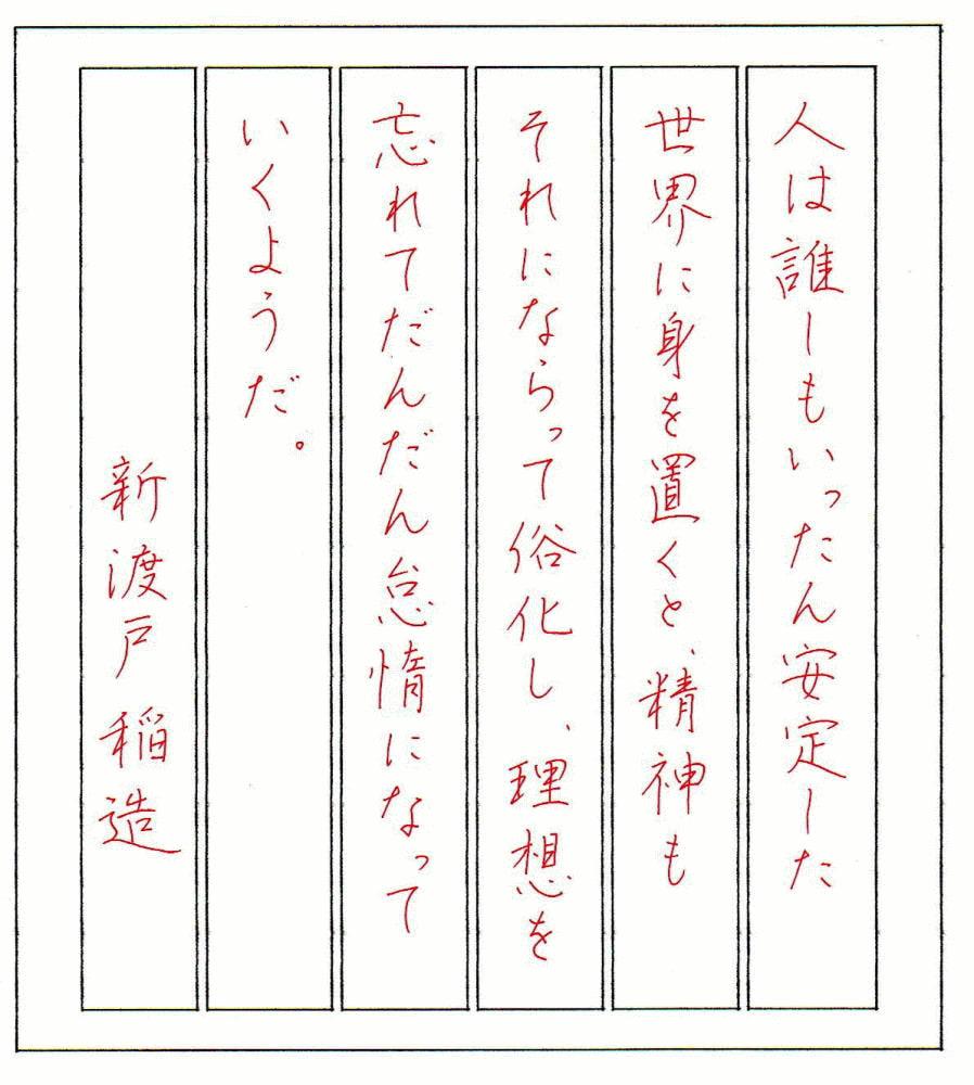 見島人(Mishiman)