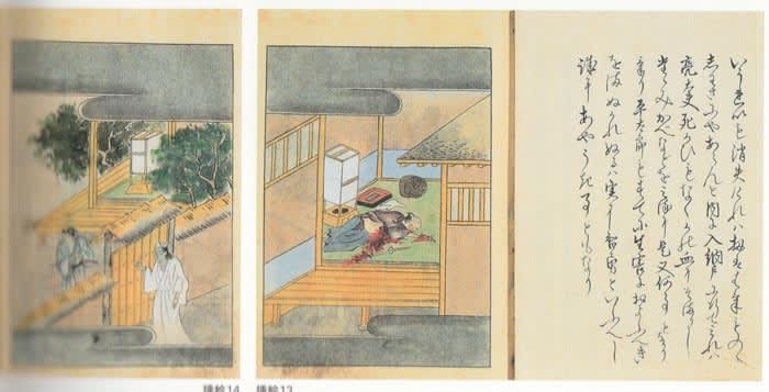 92:『稲生物怪録絵巻集成』(杉本好伸編 国書刊行会出版)から『稲生逢妖談』(宮内庁書陵部所蔵) - 乱鳥の書きなぐり