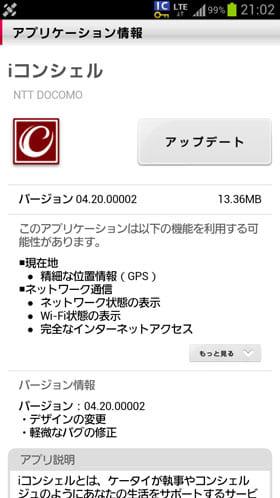 iコンシェルアプリが2013/1/10にアップデート