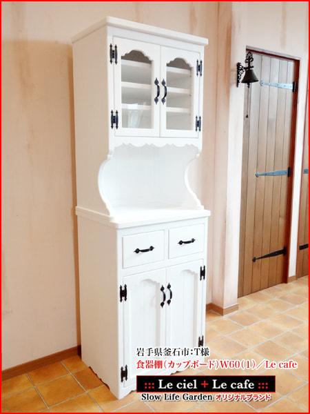 カントリー家具・食器棚・カップボード