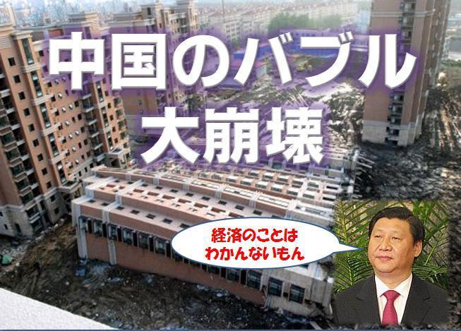 中国共産党幹部の腐敗の実態(4)――中国経済崩壊の序曲 -  理想国家日本の条件  自立国家日本