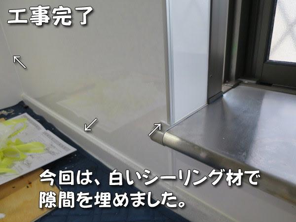 キッチンパネルのシーリング・白