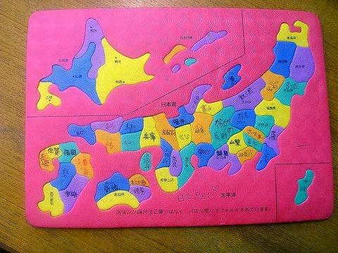 日本地図、何分で完成できる ... : 日本地図 都道府県 パズル : パズル