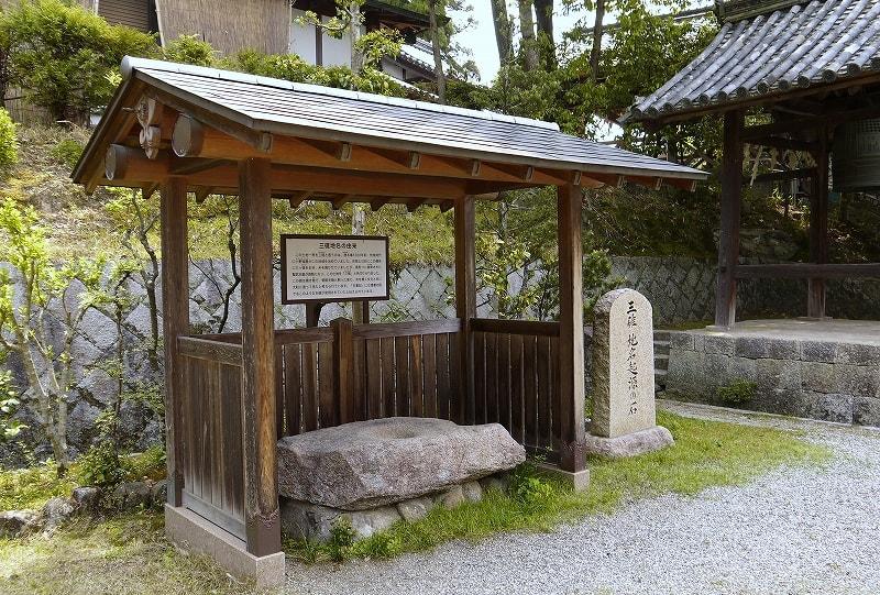三碓地名由来の石