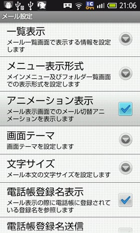 メール切替時のアニメーション表示のON/OFF設定が可能に。