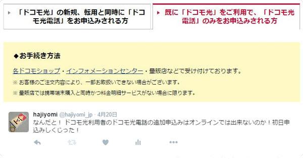 なんだと! ドコモ光利用者のドコモ光電話の追加申込みはオンラインでは出来ないのか!初日申込みしくじった!