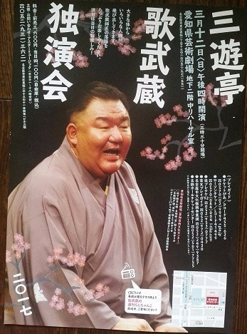 三遊亭歌武蔵の画像 p1_28