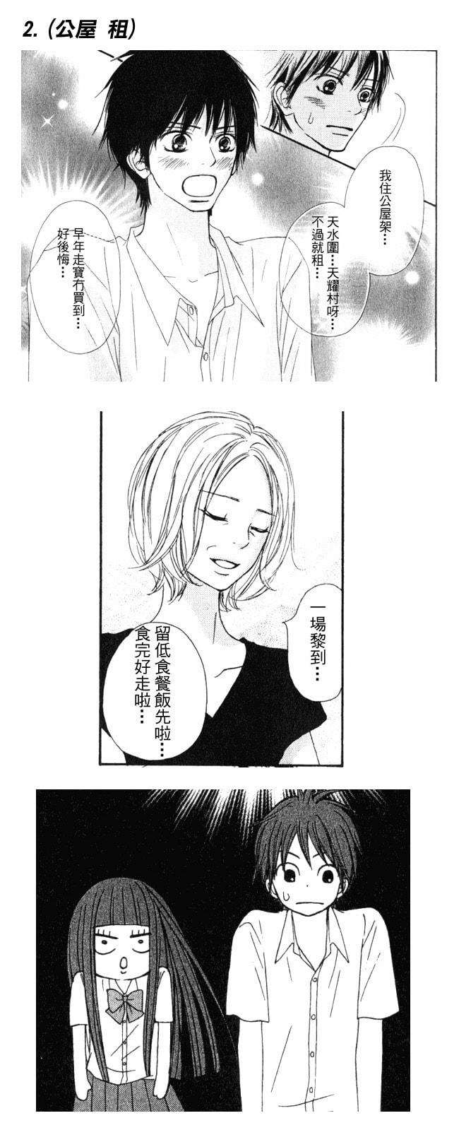 [高登漫畫]公屋潮文 女朋友帶你返屋企食飯 (公司 租樓 私人樓)