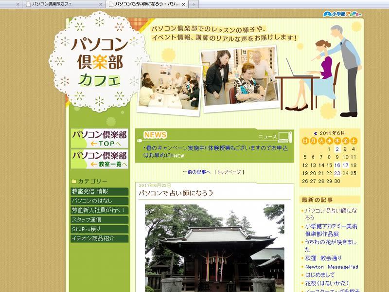 06月27日 小学館パソコン倶楽部カフェ