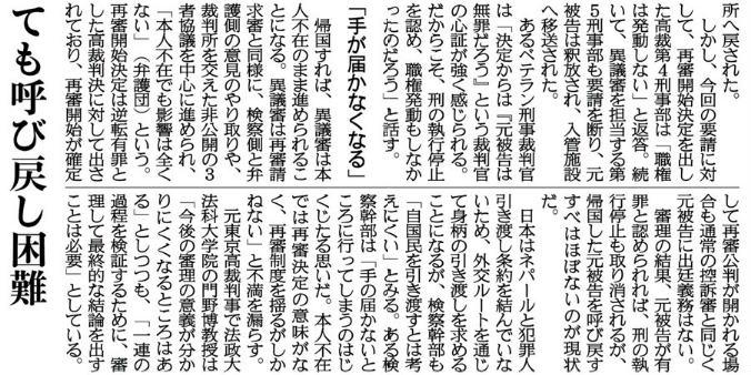 マイナリ元被告・15日午後・成田空港発・ネパールへ帰国‐‐大渕敏和裁判官・その後 - 日本は大丈夫!?
