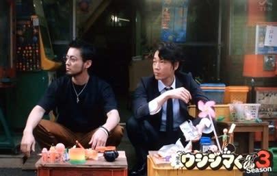 【動画】闇金ウシジマくん Season3 第3話