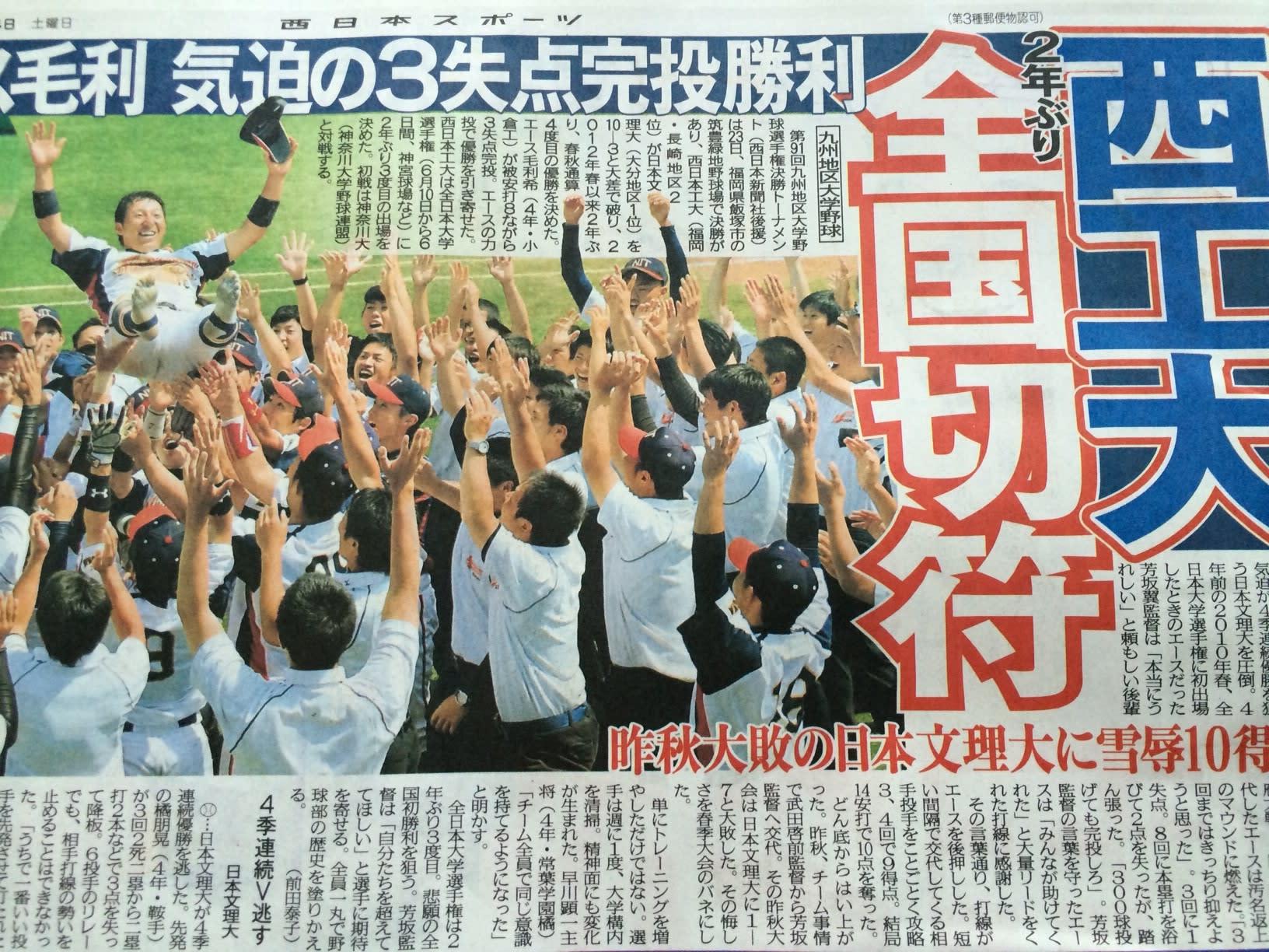 西日本短期大学附属高等学校 | トップページ