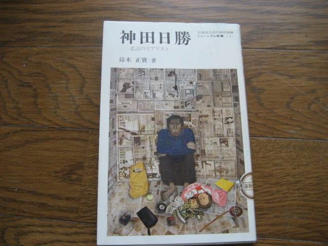 神田日勝の画像 p1_28