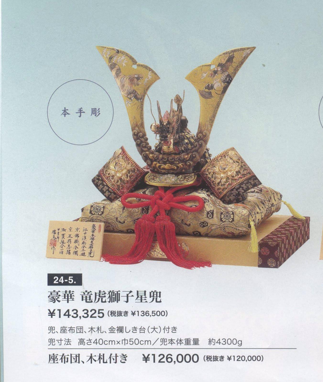 豪華出世兜 竜虎獅子星兜 本手彫りの剣に竜と虎が彫ってあります。 華やか...  高岡銅器つれづ