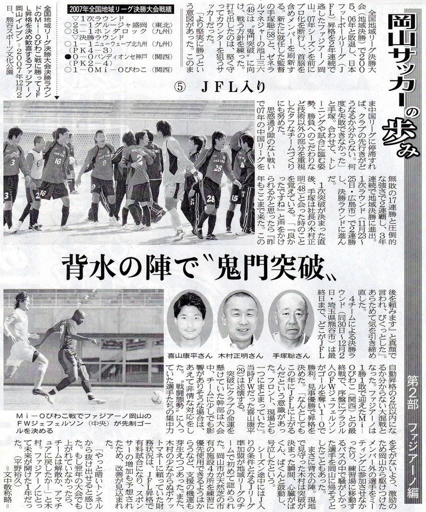 J OKAYAMA ~岡山サッカーの桃源郷へ