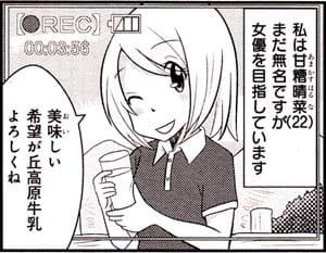 Manga_time_or_2014_05_p111_2