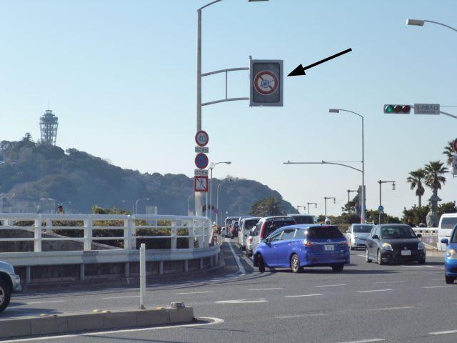 自転車の 自転車 禁止 : 江島大橋 自転車 禁止