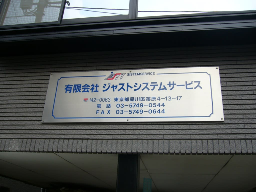 武蔵小山の工務店『ジャストシステム』