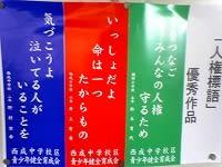 瀬部小学校☆せべっこ日記