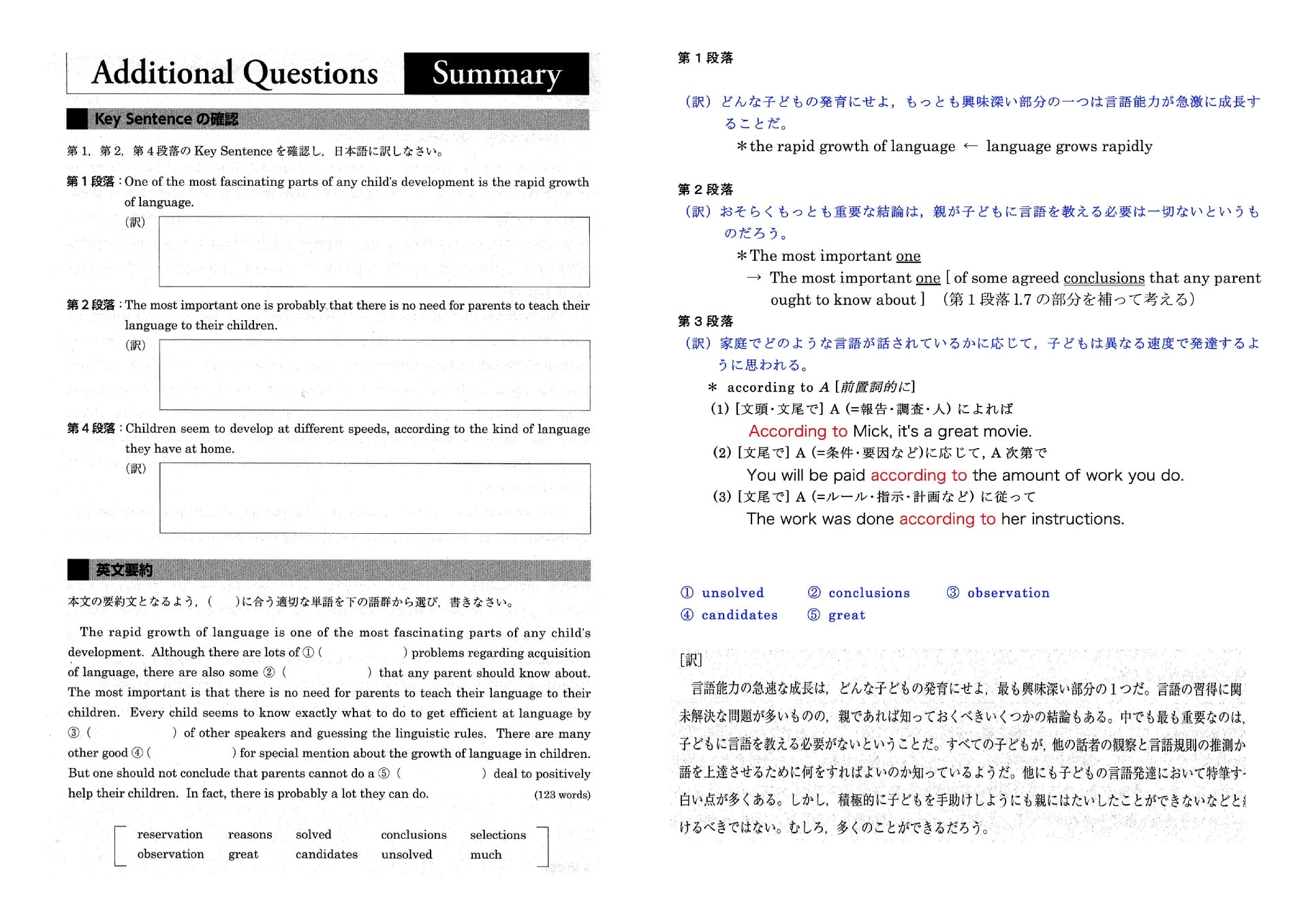 1限目 プリント Grammar 解答  - 高2 リテラシーA  (2−1)