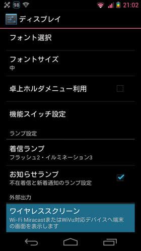 N-03Eでのワイヤレススクリーン設定画面