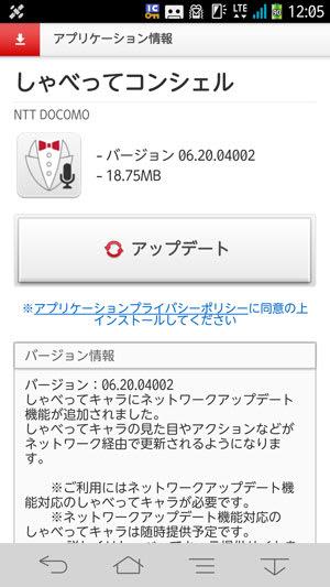 「しゃべってコンシェル」アプリがバージョン06.20.04002にアップデート