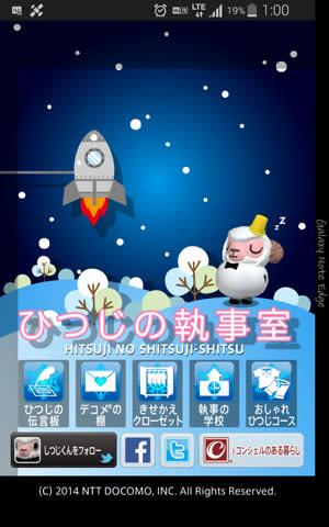 午前1時台はロケットが上空に飛んでいく