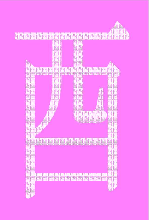 ピンクの酉の字で酉を描く年賀状
