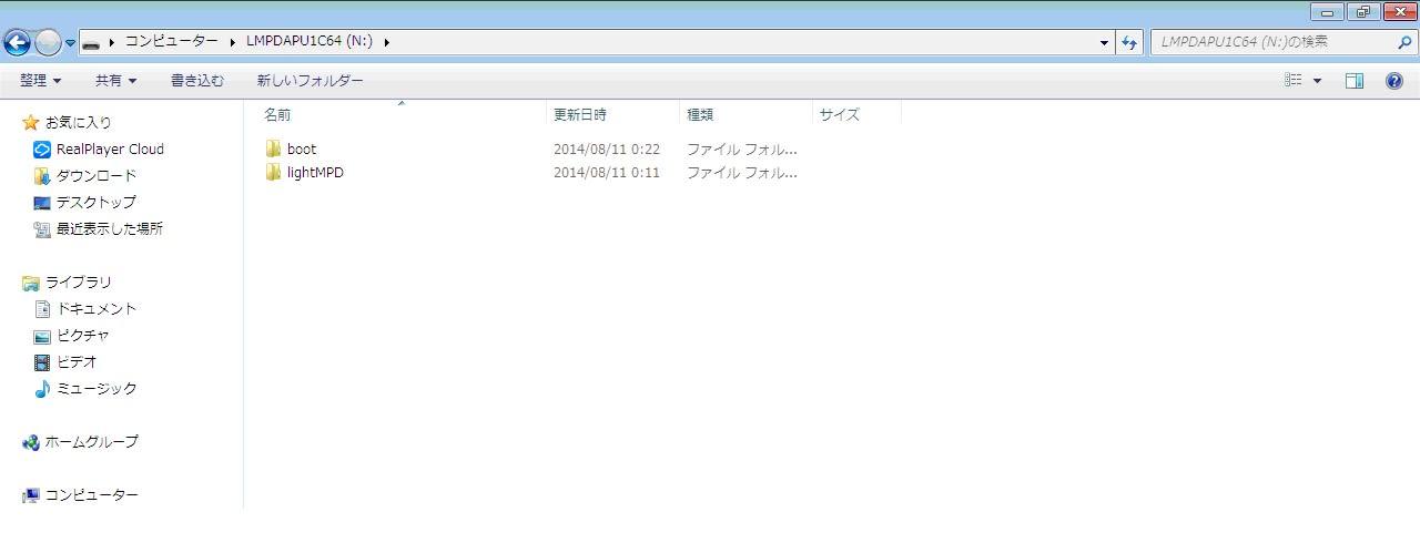 lightMPDフォルダを開けると(lightmpd.confファイルはエディタで弄った後なので、更新日時が変わっています。)
