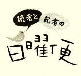 「日曜便」のロゴ