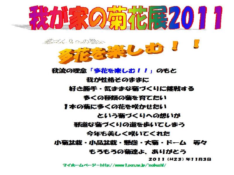 20111103_002