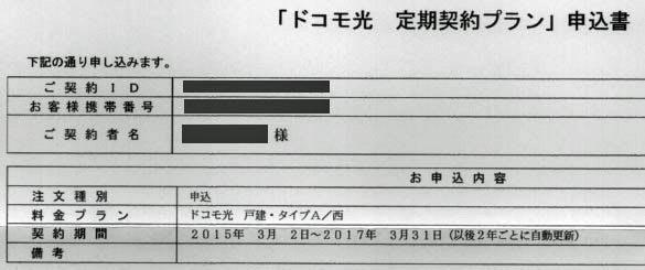 「ドコモ光 定期契約プラン」申込書