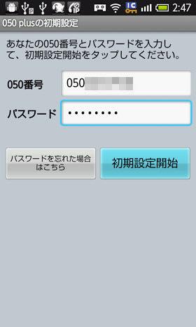 050番号とパスワードを入力して「初期設定開始」をタップ