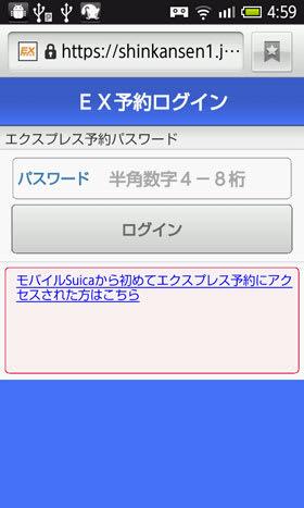モバイルSuicaから呼び出したエクスプレス予約ログイン画面
