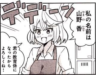 Manga_time_or_2014_05_p118a